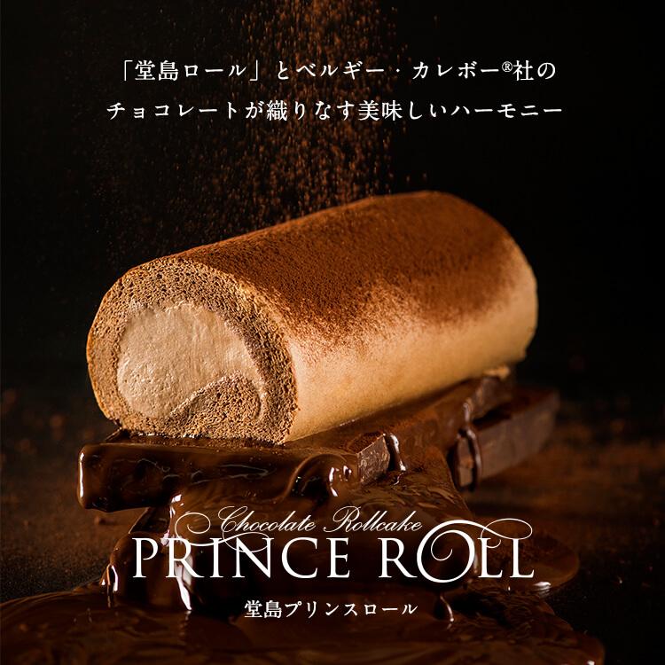 ベルギーのカレボー社のチョコレートを使用