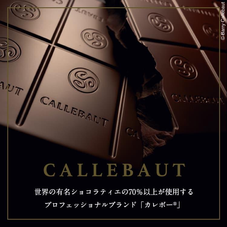カレボー社のチョコレート