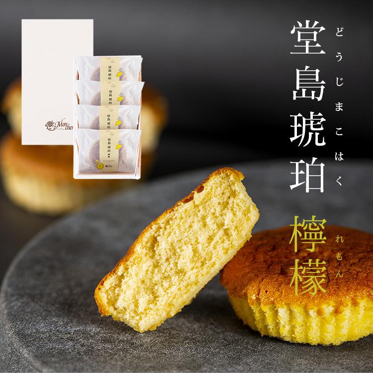 堂島琥珀(マドレーヌ) 檸檬