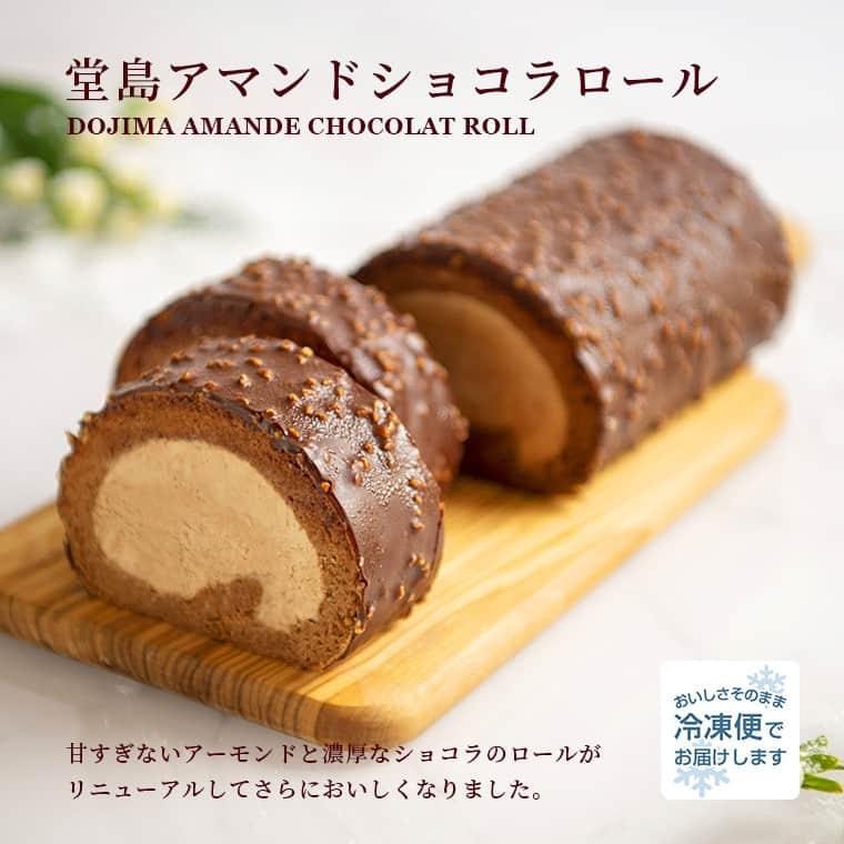 堂島アマンドショコラロールが新しくなりました