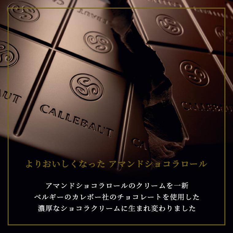 クリームをカレボー社のチョコレートに変更