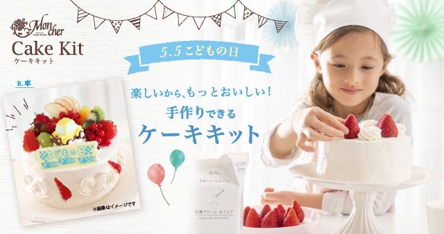 /img/fs2/sp/img/2019/cake_kit_slide_sp.jpg