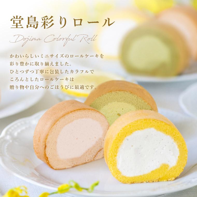 【送料込み】 堂島彩りロール ベーシックコレクション 12個入 ロ...