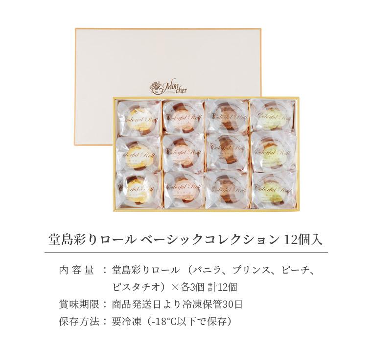 堂島彩りロールベーシックコレクション