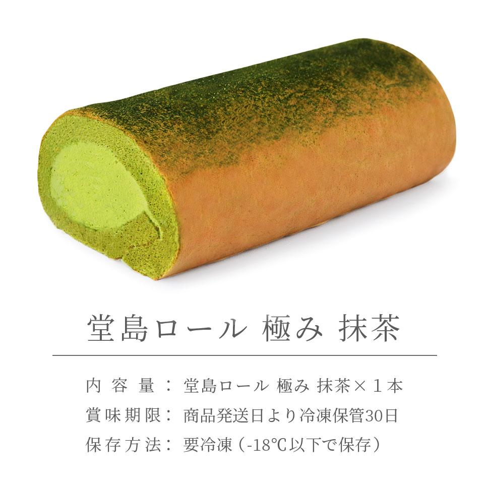堂島ロール 極み 抹茶