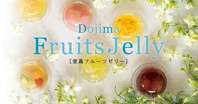 fruits_jelly_slide_sp.jpg