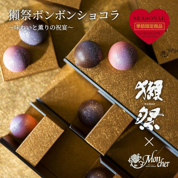 獺祭ボンボンショコラ 6個入 バレンタイン 【パティスリー モン...