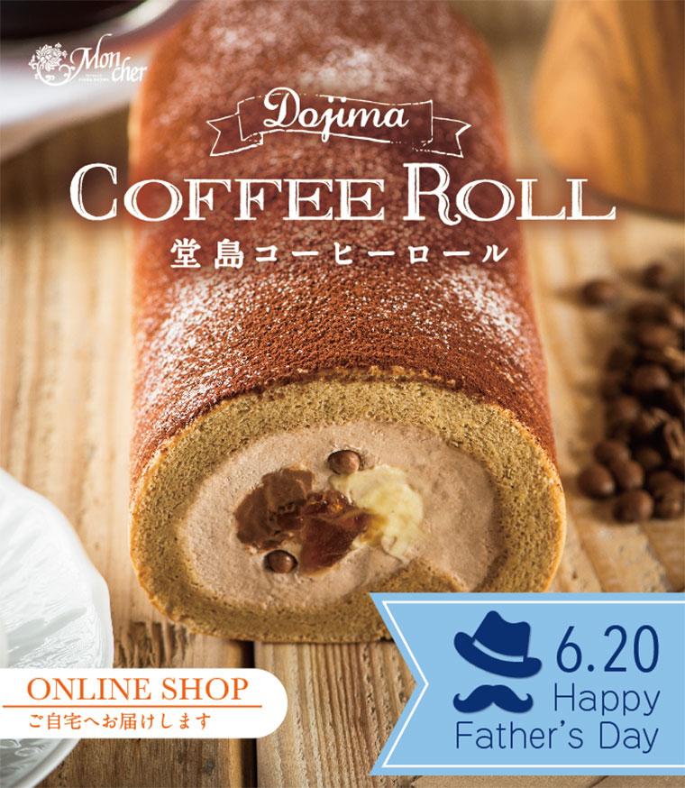 堂島コーヒーロール