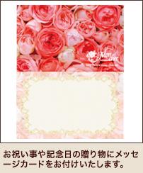 お祝い事や記念日の贈り物にメッセージカードをお付けいたします。