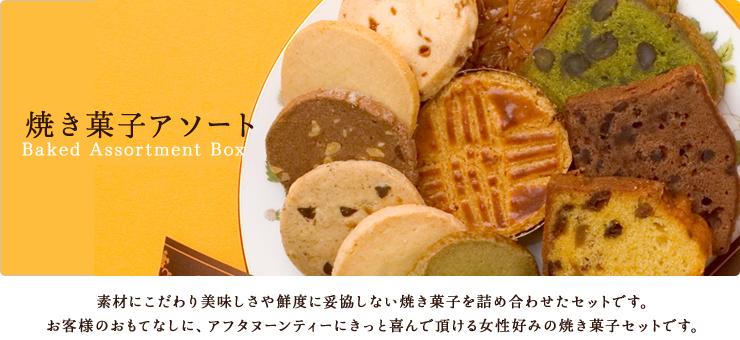 焼き菓子アソート|