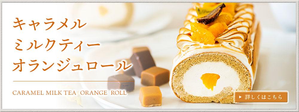 /img/fs2/img2/item_ttl/2018winter/caramelmilkteorange_roll_slide.jpg