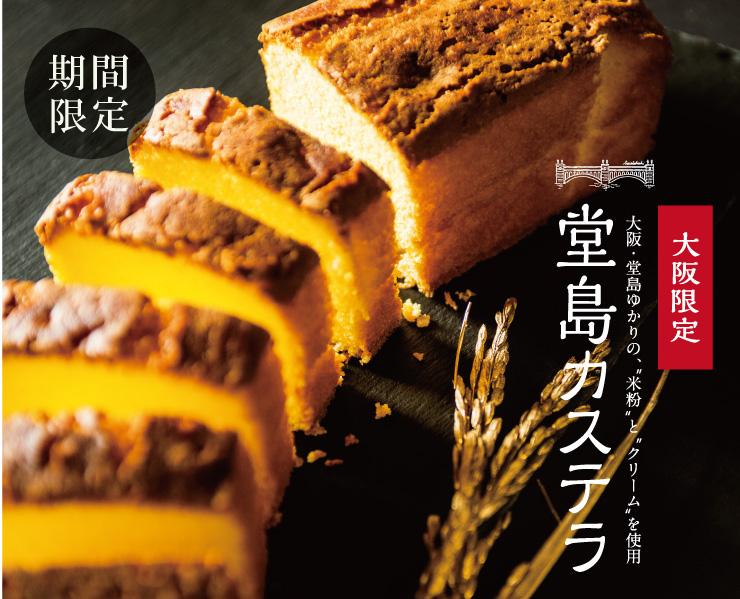大阪・堂島ゆかりの米粉とクリームを使用 堂島カステラ