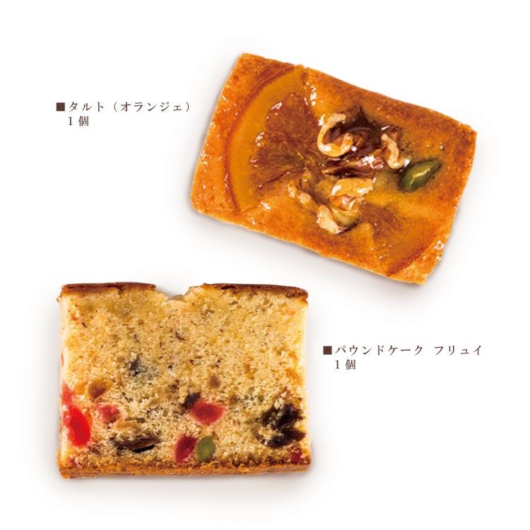 パウンドケーキ・タルト