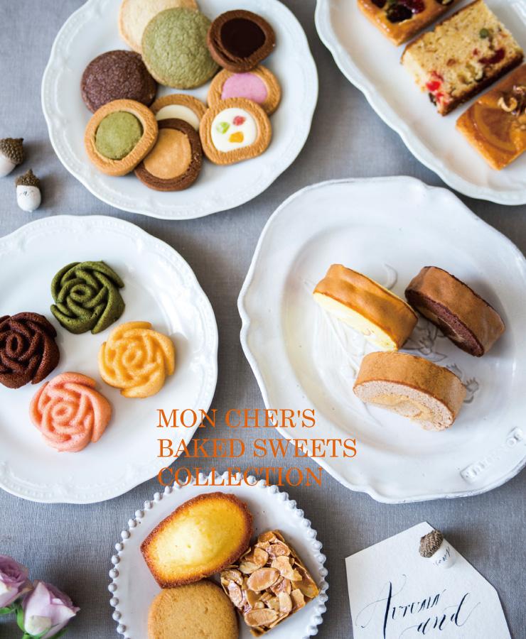 焼き菓子コレクション