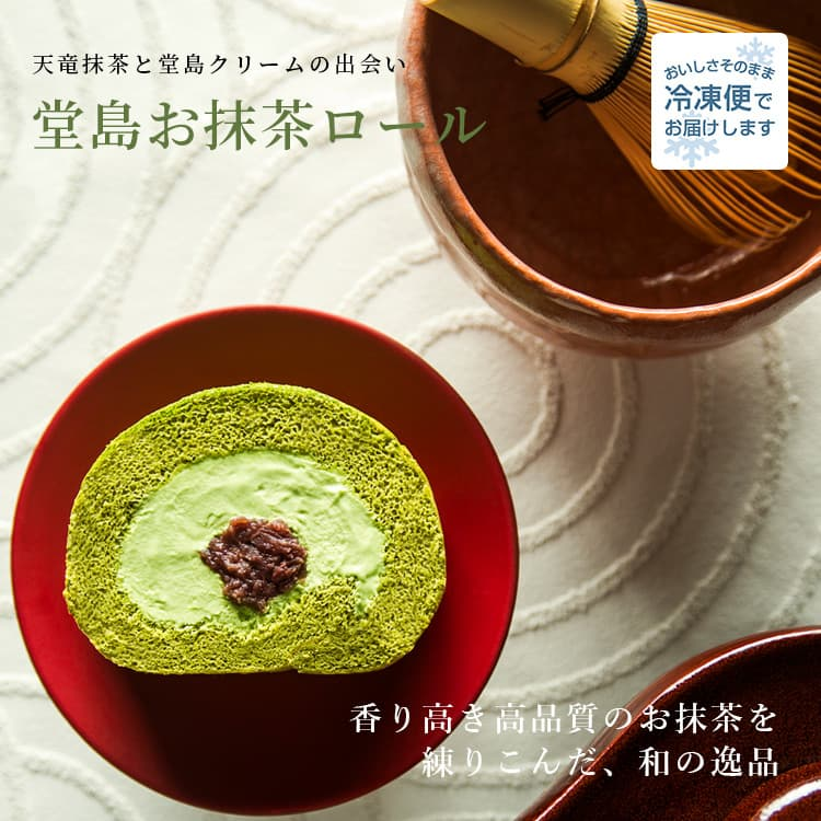 銀座瑠璃『お抹茶ロール』 香り高き高品質のお抹茶をモンシェールのクリームと生地に練り込んだ、和の逸品。