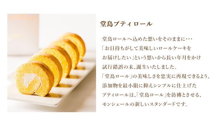 堂島ロールへ込めた想いをそのままに・・・「お日持ちがして美味しいロールケーキをお届けしたい」という想いから長い年月をかけ試行錯誤の末、誕生いたしました。