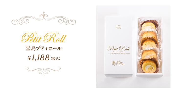 堂島プティロール DOJIMA PetitRoll ¥1,180 (税込)