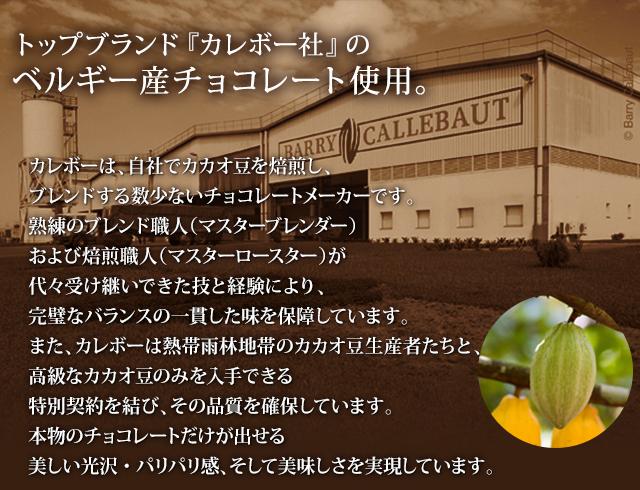 トップブランド『カレボー社』のベルギー産チョコレート使用