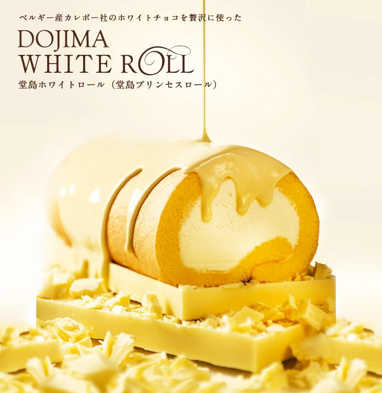 ベルギー産カレボー社のホワイトチョコを贅沢に使った DOJIMA PRINCESS ROLL 堂島プリンセスロール ホワイトデー限定