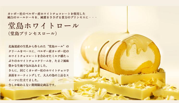 """カレボー社のベルギー産ホワイトチョコレートを使用した純白のロールケーキを、純愛をささげる貴方のプリンセスに・・・堂島プリンセスロール(堂島ホワイトロール)北海道産の生乳から作られた""""堂島ロール""""のクリームをベースに、ベルギー産カレボー社のホワイトチョコレートを合わせたミルク感たっぷりのホワイトチョコクリームを、たまご風味豊かな生地で包み込みました。さらに、同じくカレボー社のホワイトチョコで表面をコーティングして、大人の為の上品なスイーツに仕立てました。 今しか味わえない期間限定商品です。"""