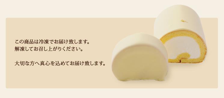 この商品は冷凍でお届け致します。解凍してお召し上がりください。大切な方へ真心を込めてお届け致します。