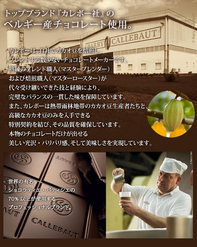 トップブランド『カレボー社』のベルギー産チョコレート使用。
