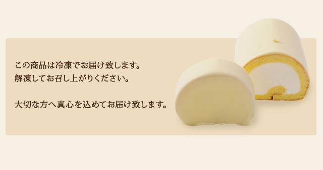 この商品は冷凍でお届け致します。解凍してお召し上がりください。