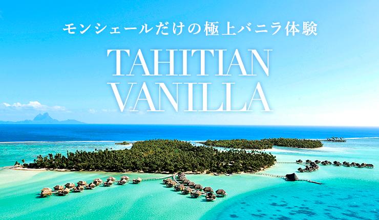 モンシェールだけの極上バニラ体験 Tahitian Vanilla