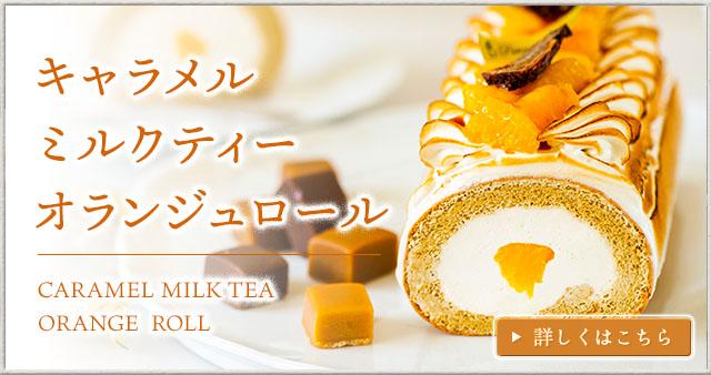 /img/fs2/sp/img/2018winter/caramelmilkteorange_roll_slide_sp.jpg