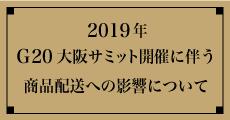 2019年大阪サミット