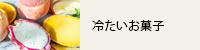 冷菓(アイス・シャーベット)
