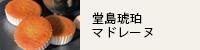 堂島琥珀(マドレーヌ)