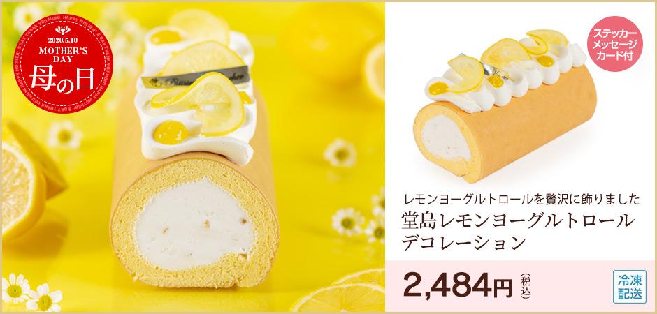 堂島レモンヨーグルトロール デコレーション