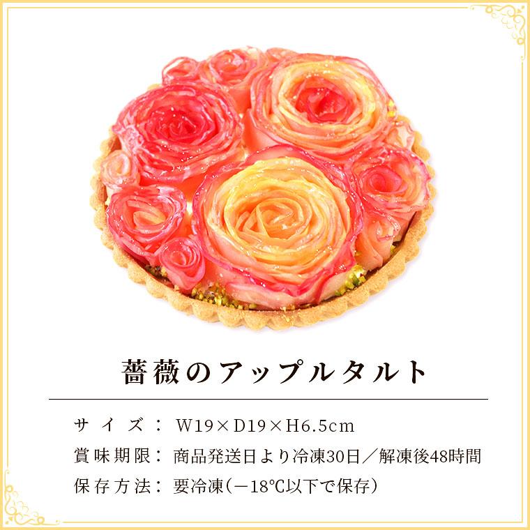 2021母の日限定薔薇のアップルタルト