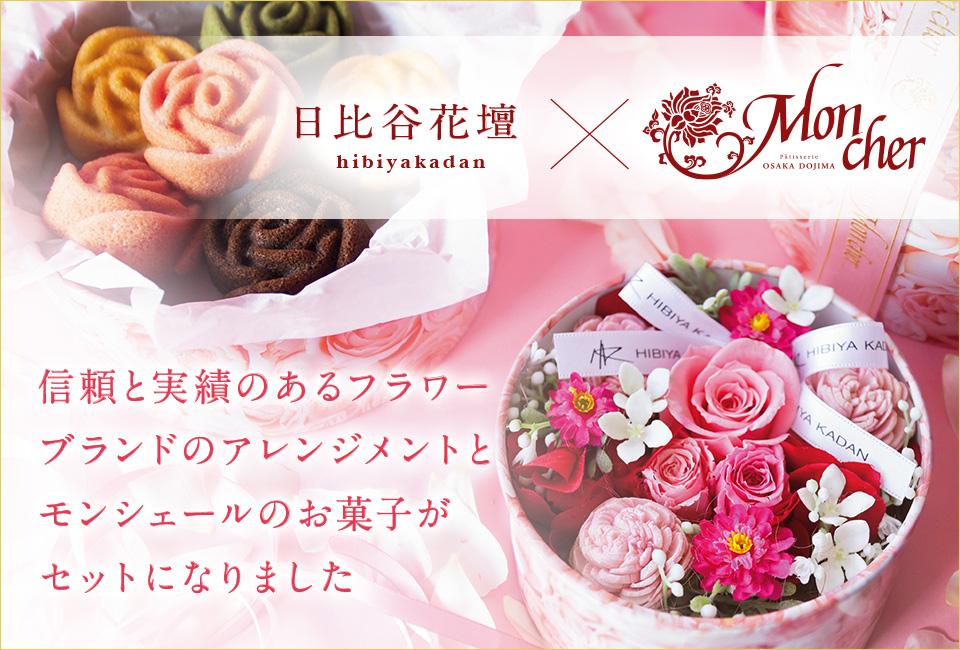 日比谷花壇×Mon cherコラボ商品