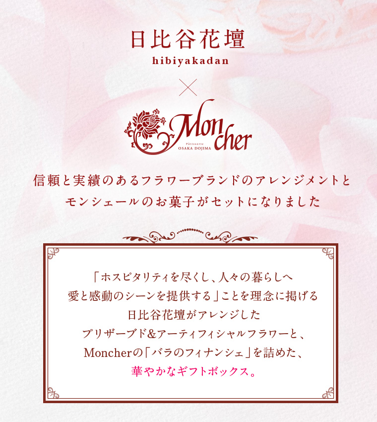 2021母の日限定 日比谷花壇×Mon cherコラボ