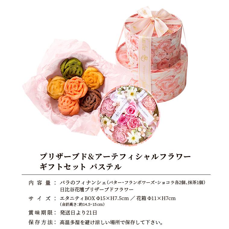 日比谷花壇×Mon cher ブリザーブド&アーティフィシャルフラワーギフトセット パステル