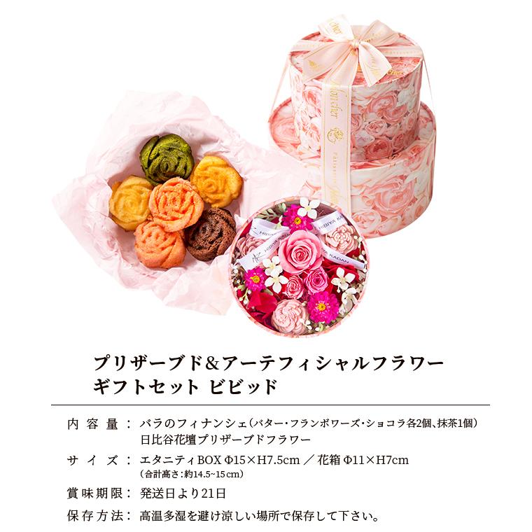 2021母の日限定 日比谷花壇×Mon cher ブリザーブド&アーティフィシャルフラワーギフトセット ビビッド
