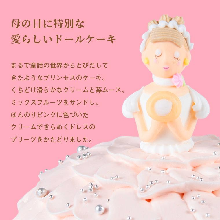 プリンセスシャンティ