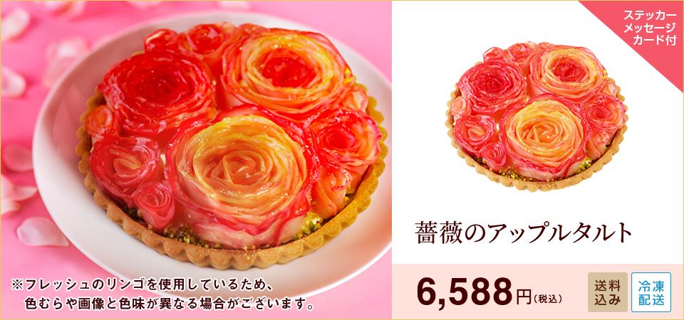 薔薇のアップルタルト