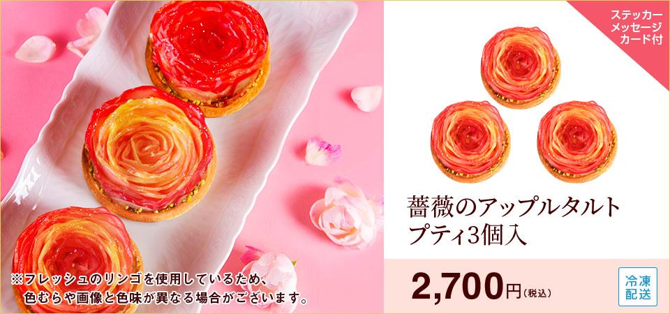 薔薇のアップルタルト プティ3個入