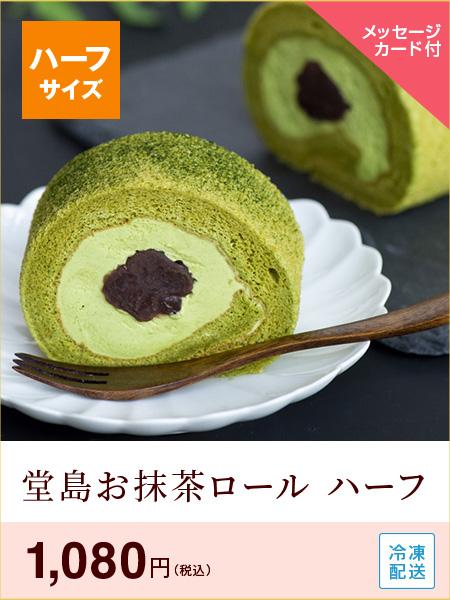 堂島お抹茶ロール ハーフ