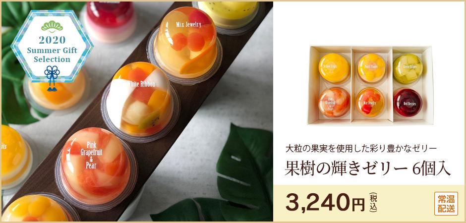 果樹の輝きゼリー 6個