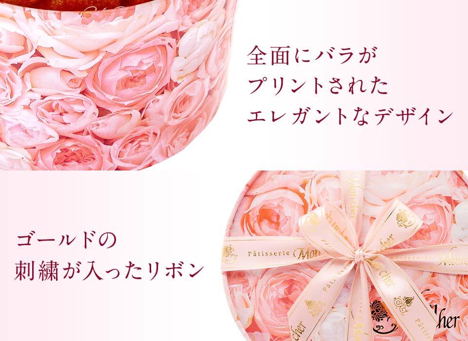 華やかなパッケージデザインとリボン