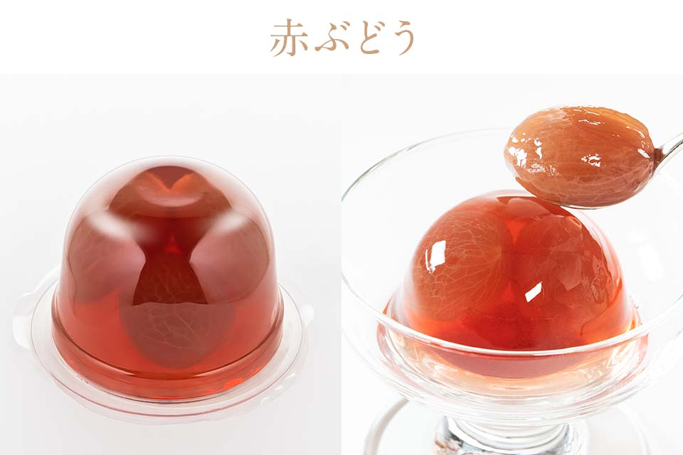 堂島フルーツゼリーの赤ぶどう