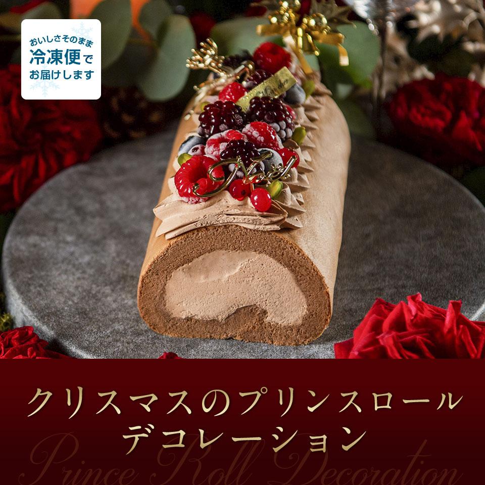クリスマスのプリンスロールデコレーション