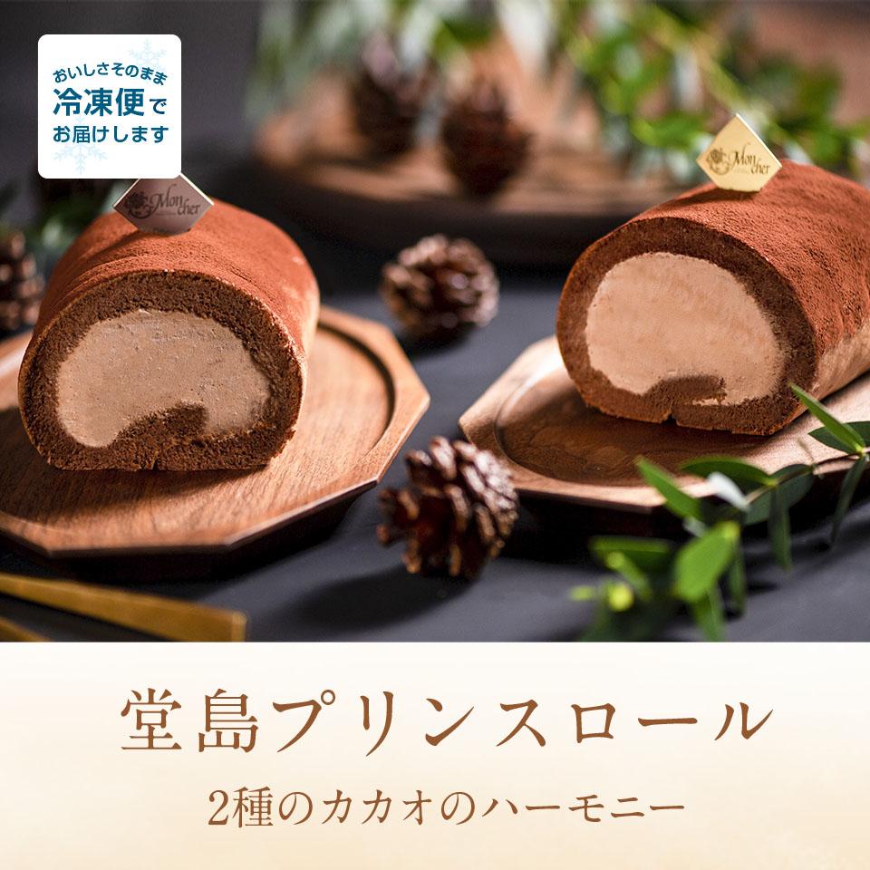 堂島プリンスロール 2種のカカオのハーモニー