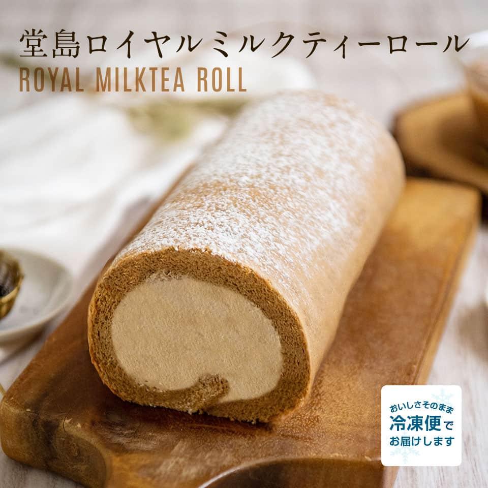 堂島ロイヤルミルクティーロール