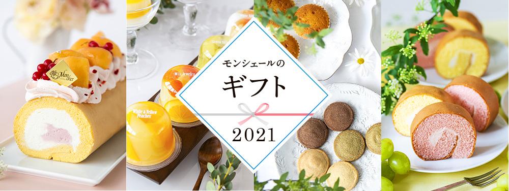 ギフト特集2021