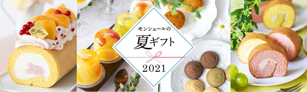お中元2021特集